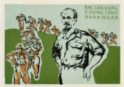 Vintage Vietnam Propaganda Poster, Ho Chi Minh and Soldiers